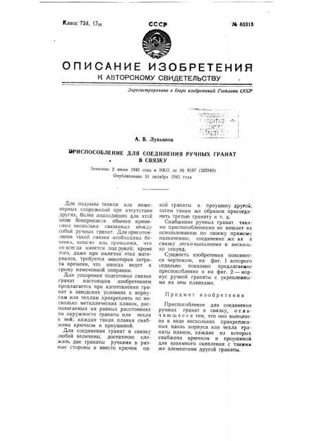 Приспособление для соединении ручных гранат в связку (патент 65313)