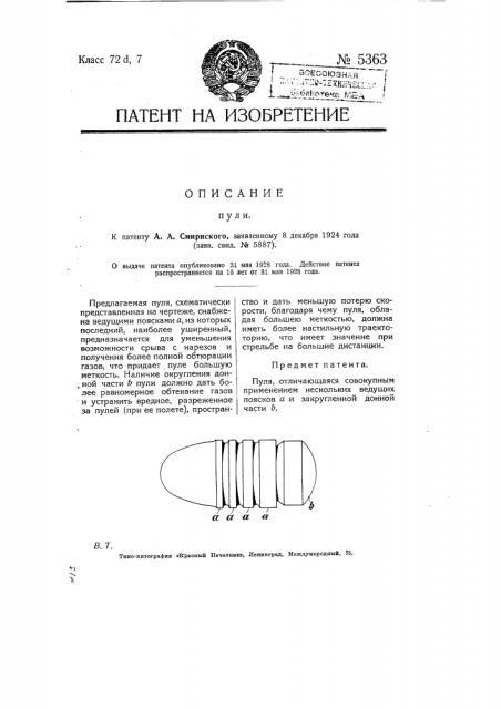 Пуля (патент 5363)