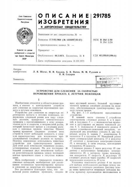 Патент ссср  291785 (патент 291785)
