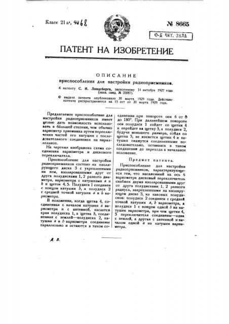Приспособление для настройки радиоприемников (патент 8665)