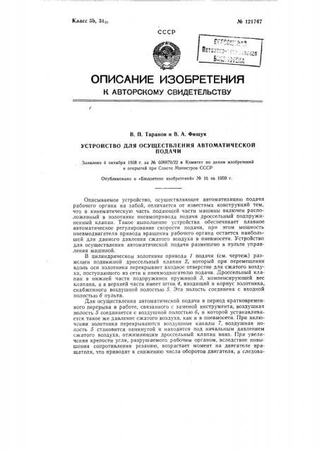 Устройство для осуществления автоматической подачи (патент 121747)