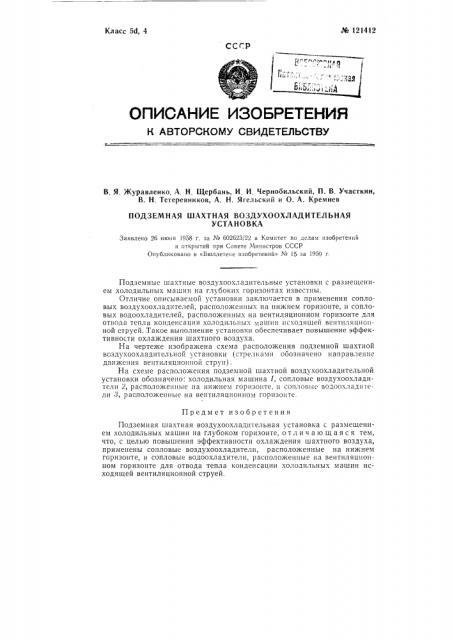 Подземная шахтная воздухоохладительная установка (патент 121412)