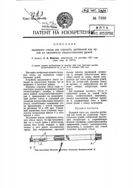 Вкладной ствол для стрельбы дробинкой или пулей из охотничьих гладкоствольных ружей (патент 7390)