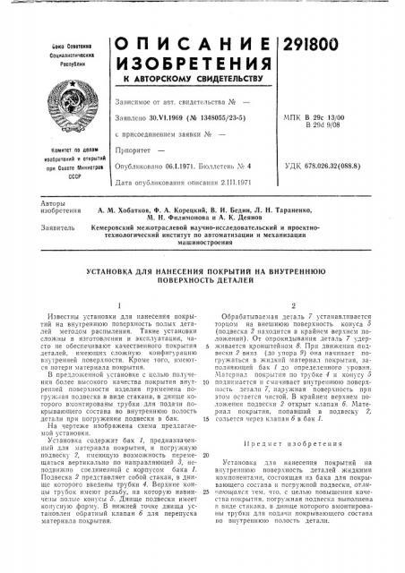 Установка для нанесения покрытий на внутреннюю поверхность деталей (патент 291800)