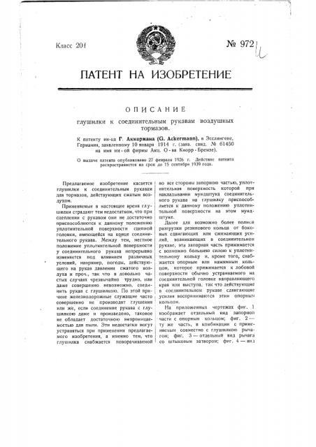 Глушилка к соединительным рукавам воздушных тормозов (патент 972)