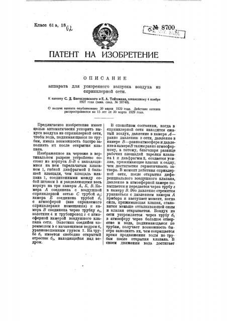 Аппарат для ускоренного выпуска воздуха из спринклерной сети (патент 8700)