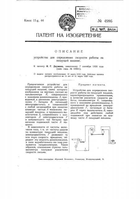 Устройство для определения скорости работы на пишущей машине (патент 4986)