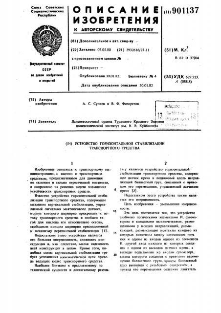 Устройство горизонтальной стабилизации транспортного средства (патент 901137)