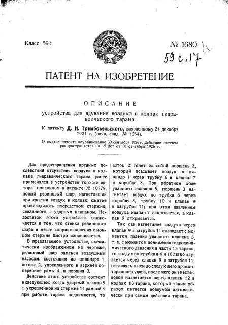 Устройство для вдувания воздуха в колпак гидравлического тарана (патент 1680)