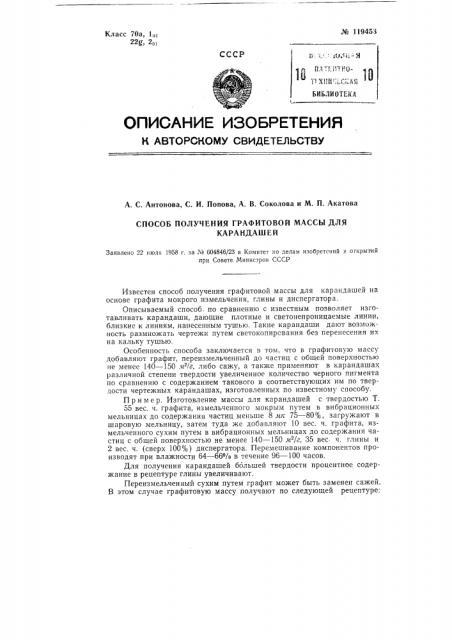 Способ получения графитовой массы для карандашей (патент 119453)