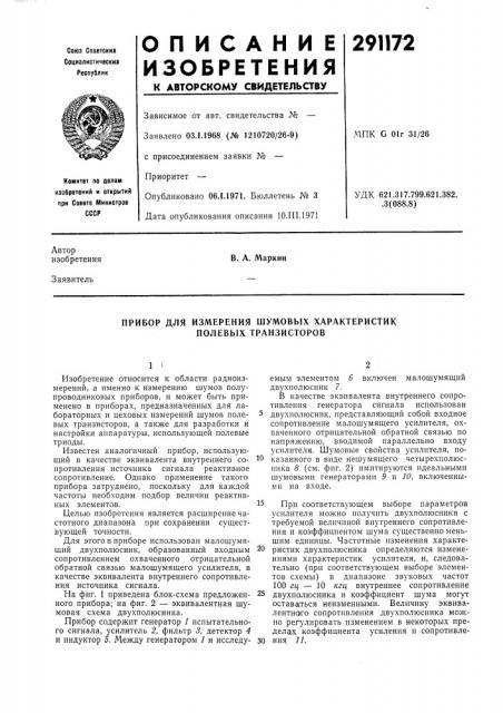 Прибор для измерения шумовых характеристик полевых транзисторов (патент 291172)