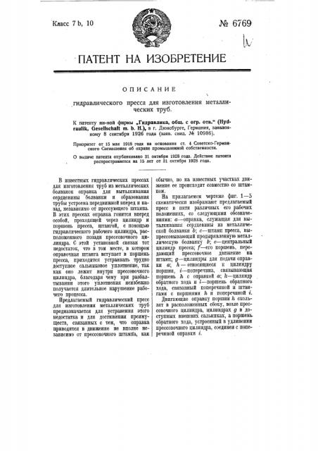 Гидравлический пресс для изготовления металлических труб (патент 6769)