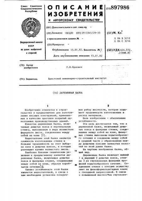Деревянная балка (патент 897986)