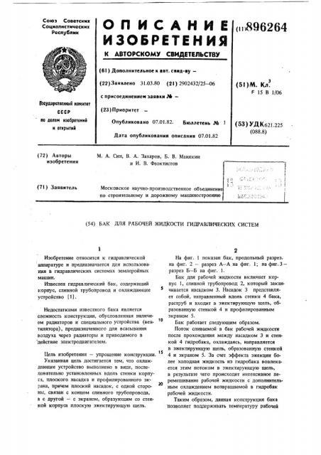 Бак для рабочей жидкости гидравлических систем (патент 896264)