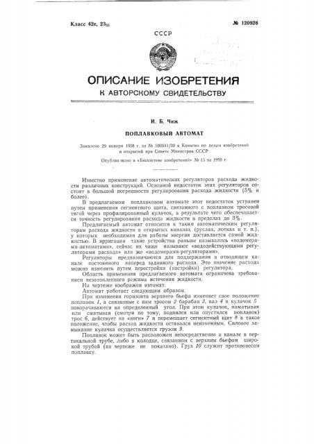 Поплавковый автомат (патент 120926)