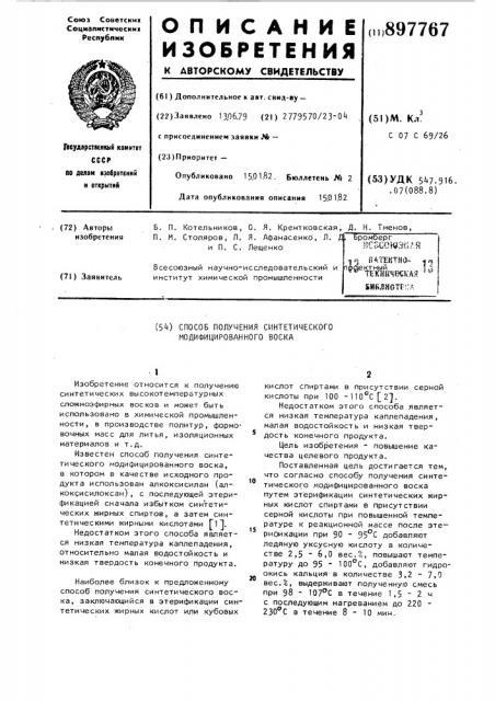 Способ получения синтетического модифицированного воска (патент 897767)