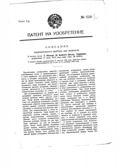Нагревательный прибор для жидкости (патент 1520)