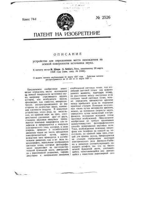 Устройство для определения места нахождения на земной поверхности источника звука (патент 2526)