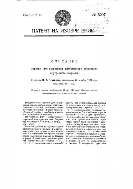 Горелка для нагревания калоризатора двигателей внутреннего сгорания (патент 5297)
