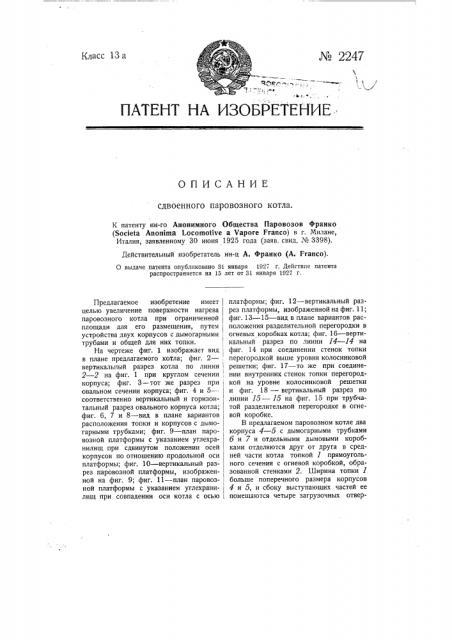 Сдвоенный паровозный котел (патент 2247)
