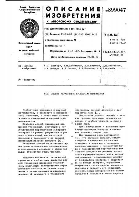 Способ управления процессом упаривания (патент 899047)