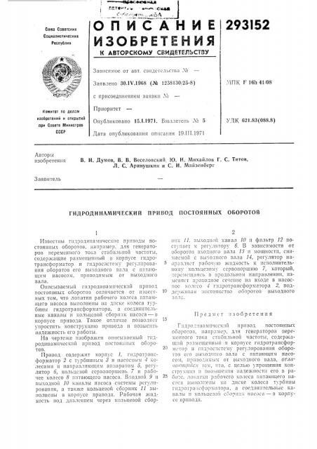 Гидродинамический привод постоянных оборотов (патент 293152)