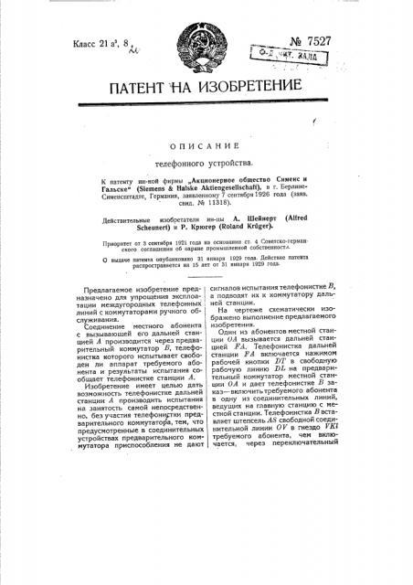 Телефонное устройство (патент 7527)