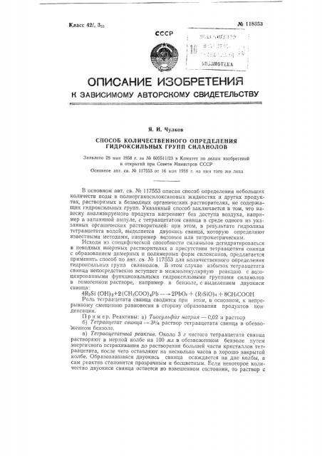 Способ количественного определения гидроксильных групп силанолов (патент 118653)