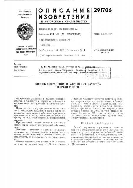 Способ сохранения и улучшения качества шерсти у овец (патент 291706)