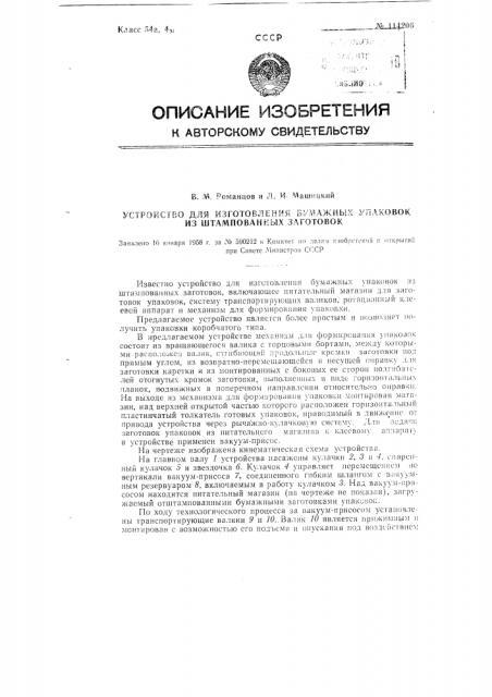 Устройство для изготовления бумажных упаковок из штампованных заготовок (патент 114206)