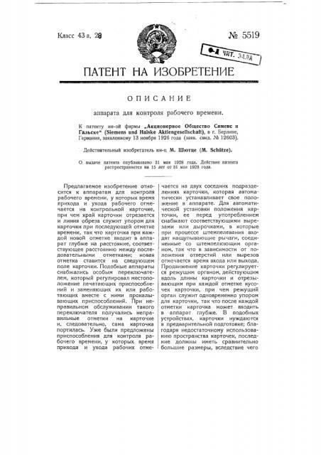 Аппарат для контроля рабочего времени (патент 5519)