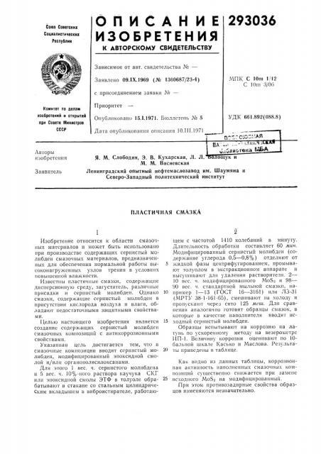 Патент ссср  293036 (патент 293036)
