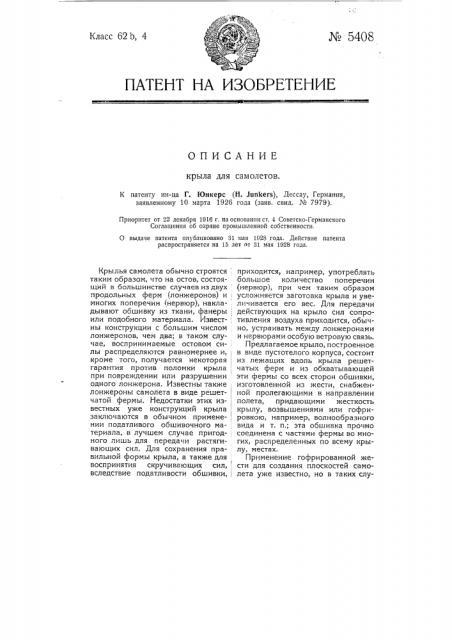 Крыло для самолетов (патент 5408)