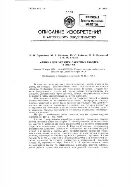 Машина для укладки пакуемых гвоздей в ящики (патент 124351)