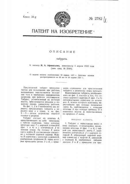 Табурет (патент 2782)