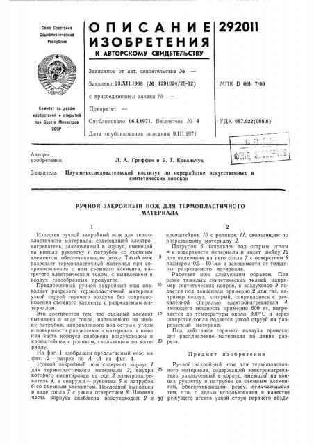 Ручной закройный нож для термопластичногоматериала (патент 292011)