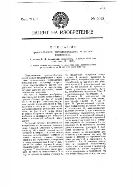 Приспособление, сигнализирующее о нагреве подшипника (патент 5010)