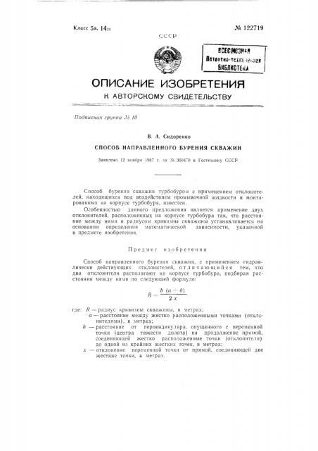 Способ направленного бурения скважин (патент 122719)