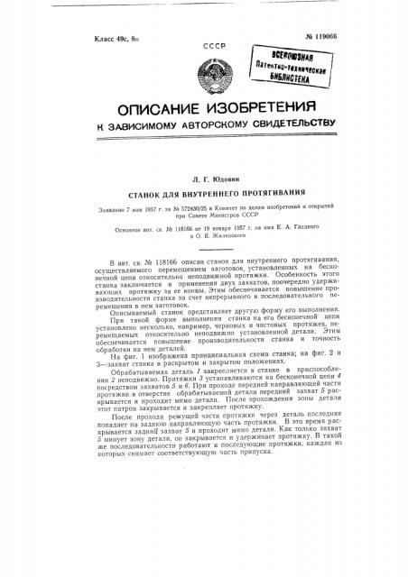 Станок для внутреннего протягивания (патент 119066)