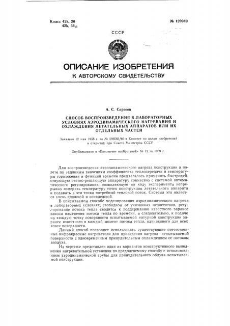 Способ воспроизведения в лабораторных условиях аэродинамического нагревания и охлаждения летательных аппаратов или их отдельных частей (патент 120940)