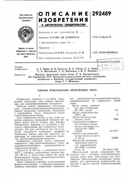 Патент ссср  292489 (патент 292489)