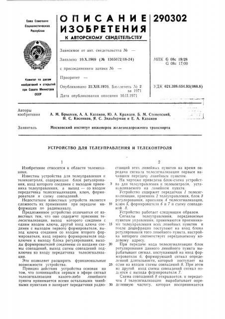 Устройство для телеуправления и телеконтроля (патент 290302)