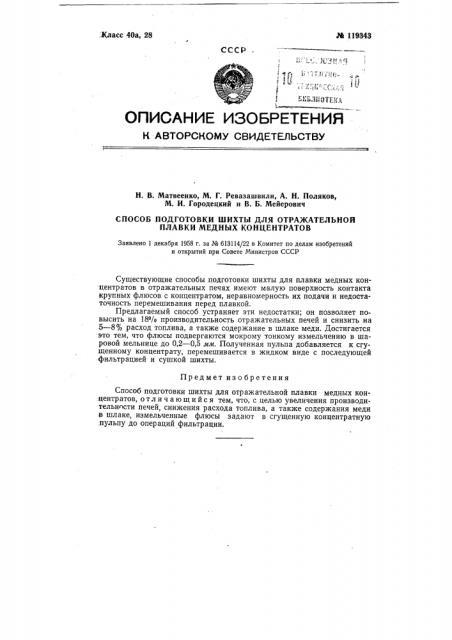 Способ подготовки шихты для отражательной плавки медных концентратов (патент 119343)