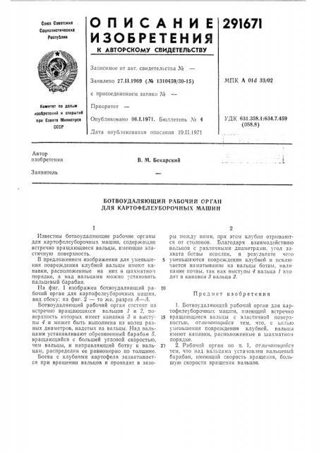 Ботвоудаляющий рабочий орган для картофелеуборочных машин (патент 291671)