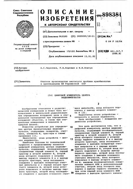 Цифровой измеритель центра видеоимпульсов (патент 898381)