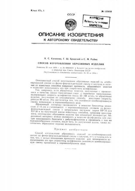Способ изготовления абразивных изделий (патент 123056)