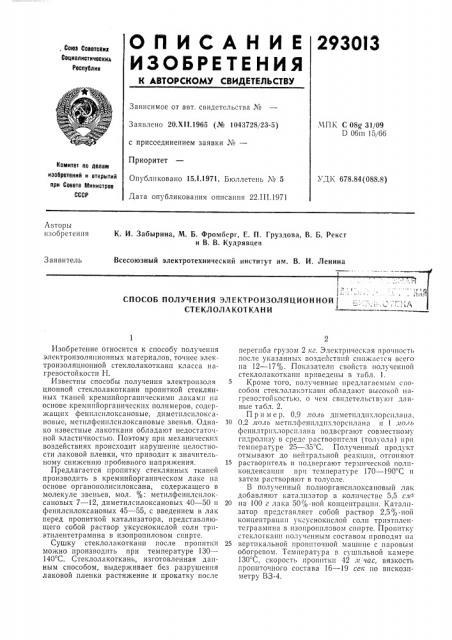 Способ получения электроизоляционной стеклолакоткани5 <• д пilhjl. .-лча (патент 293013)