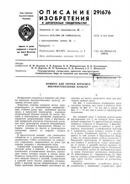 Машина для уборки верхушек высокостебельных культур (патент 291676)