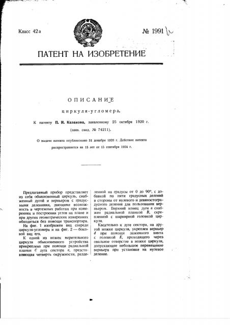 Циркуль-угломер (патент 1991)
