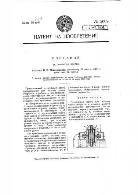 Ротативный насос (патент 5009)